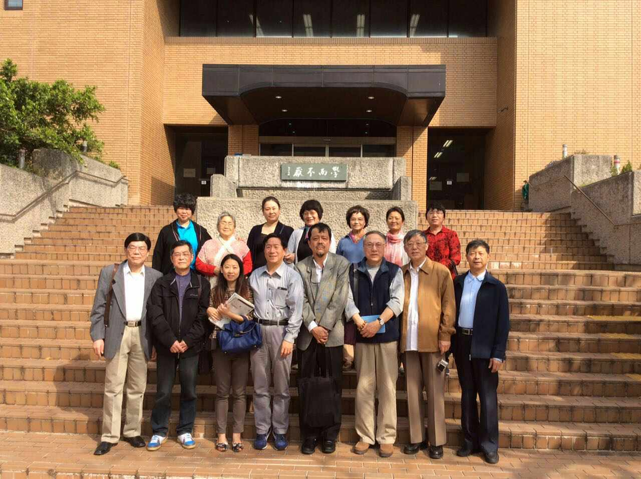 会访问日本琉球大学